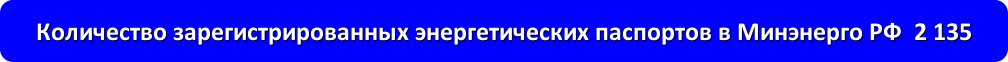 button_kolichestvo-zaregistrirovannyx-energeticheskix-pasportov-v-minenergo-rf