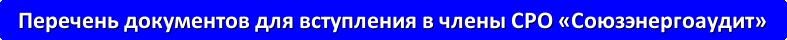 button_perechen-dokumentov-dlya-vstupleniya-v-chleny-sro-soyuzenergoaudit