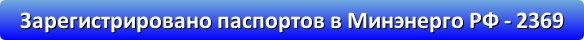 button_zaregistrirovano-pasportov-v-minenergo-rf