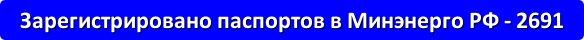 button_zaregistrirovano-pasportov-v-minenergo-rf(1)