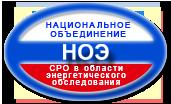 «Национальное объединение саморегулируемых организаций в области энергетического обследования» (НП НОЭ)