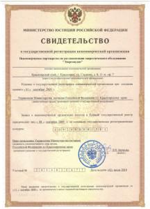Cвидетельство о государственной регистрации не коммерческой организации