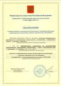 Уведомление о внисении некомерческой  организации в государственный реестр СРО  в области энергетического обследования