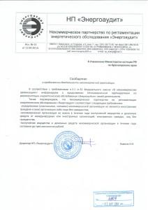 Отчет в Минюст