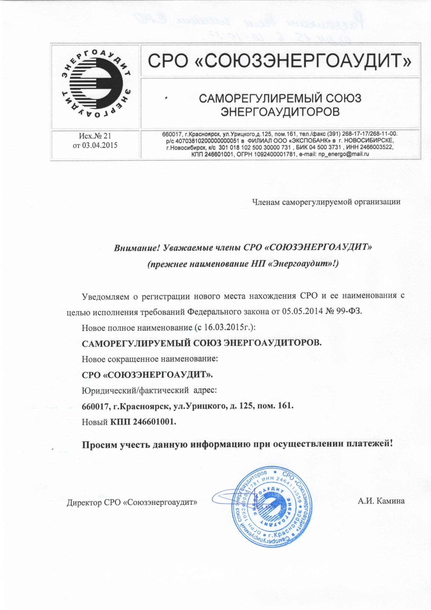 Письмо о Смене Наименования Организации образец